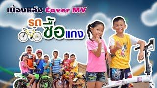 เบื้องหลัง Cover MV เพลง รถซื้อแกง น้องโปรแกรม แอนเดอะแก๊ง หนังดี เอ็มวีเพลิน