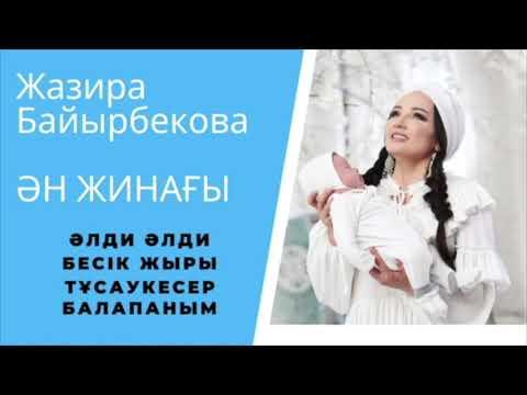 Бесік жыры ән жинағы Жазира Байрбекова