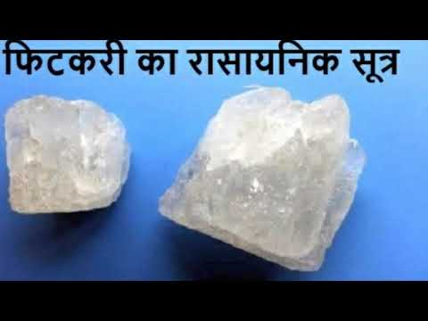 फिटकरी का रासायनिक सूत्र क्या होता है? Fitkari ka Sutra