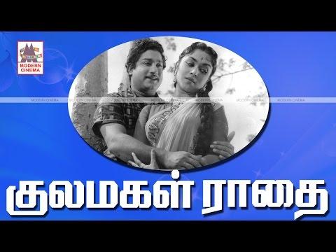 KulaMagal Radhai Full Movie HD சிவாஜி  சரோஜாதேவி நடித்த குலமகள் ராதை