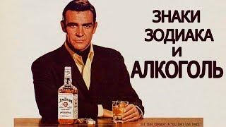 Как Напиваются Знаки Зодиака