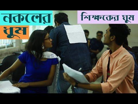 New Bangla Funny Video | শিক্ষকের ঘুম - নকলের ধুম | Exam Cheat Paper | Prank King Entertainment