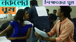 New bangla funny video | শিক্ষকের ঘুম - নকলের ধুম | exam cheat paper | prank king entertainment