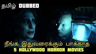 5 horror Movies you shouldn't Watch Alone | Master Mask Tamil