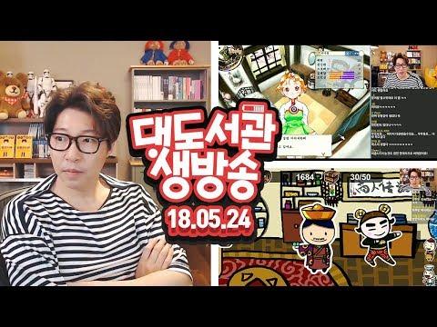대도 생방송] 장사의 신 게임! 전설의 상인 / 프린세스 메이커5 5/24(목) 대도서관 Game Live Show