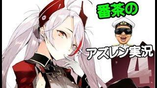 【アズレン】重巡育成がんがる【アズールレーン-横須賀】 thumbnail