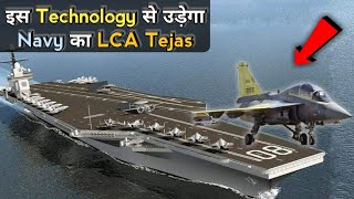 New EMALS Technology In India's 2nd Indigenous Aircraft Carrier IAC-2 | Tejas In Aircraft Carrier