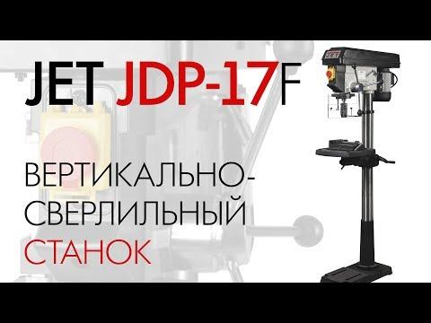 JET JDP-17F ВЕРТИКАЛЬНО-СВЕРЛИЛЬНЫЙ СТАНОК / обзор и тест