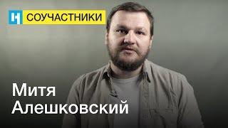 Митя Алешковский | Стань соучастником «Новой газеты»