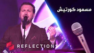 Mesut Kurtis الحلقة الرابعة من برنامج نغم مع الفنان مسعود كورتيش