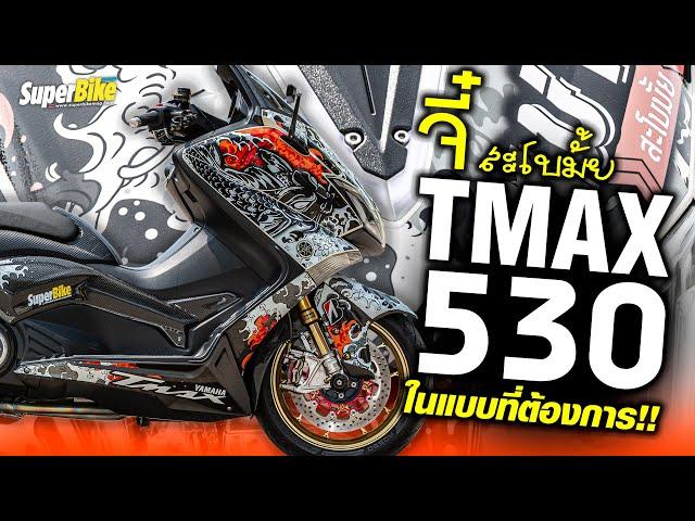 สะโบมั้ย มาจากไหน.. Yamaha Tmax 530 คันนี้แต่งได้สุดจริงๆ