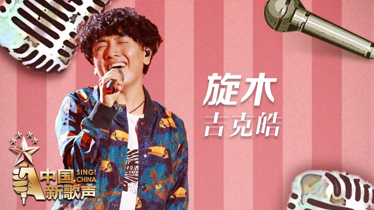 Image result for 【选手片段】赵小熙《花田错》《中国新歌声》第8期