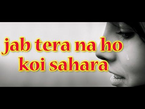 Jab Tera Na Ho Koi Sahara With Lyrics..
