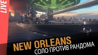 New Orleans - соло против рандома[World of Warships 0.5.8]
