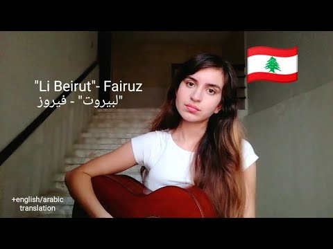 """Li Beirut/لبيروت"" - Fairuz, a song to honor my country Lebanon🇱🇧 through these hard times💔"