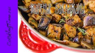 Баклажаны жареные с луком, чесноком и тимьяном - простой рецепт - блюдо из овощей