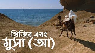 প্রকৃত ঘটনা কি?    মুসা ও খিজির (আ.)-এর ঘটনা।
