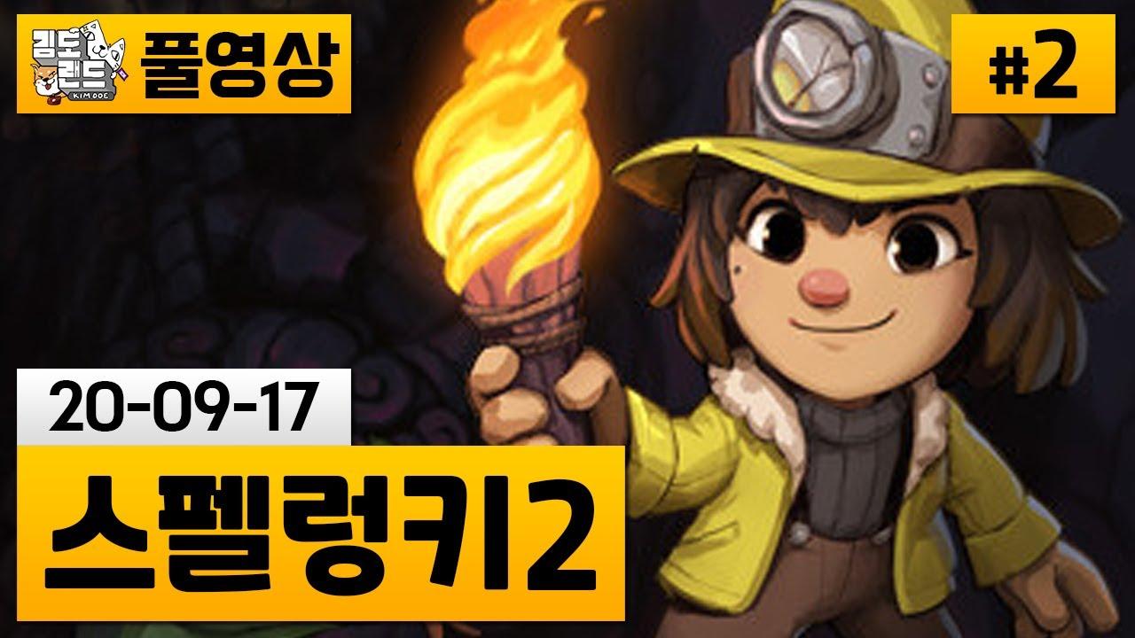[스펠렁키2]#2 더 악랄하게 돌아온 스펠렁키 최신작! (1일차) | 김도 풀영상