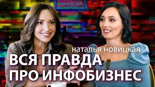 Продвижение экспертов и монетизация своих знаний: Наталья Новицкая, маркетолог и продюсер
