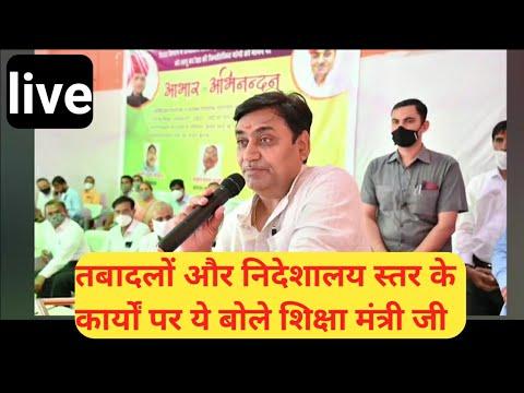 education minister govind singh dotasra live on transfer
