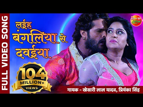 Laiha Bagaliya Se Dawaiya | Full song | Bhojpuri Song | Atankwadi | Khesari Lal Yadav | Subhi Sharma