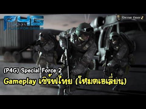(P4G) Special Force 2 Gameplay เซิร์ฟไทย (โหมดเอเลี่ยน)