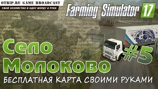 "Farming Simulator 17 ● Карта ""Село Молоково"" ● #5"