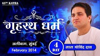 HD 2014 02 07 P 04 Bhagvat Katha Alibagh