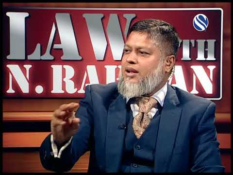 04 November 2017, Law with N Rahman, Part 2