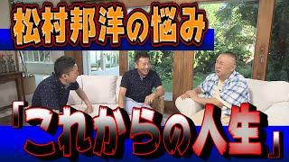 【太田上田#103未公開】松村さんが悩みを打ち明けました