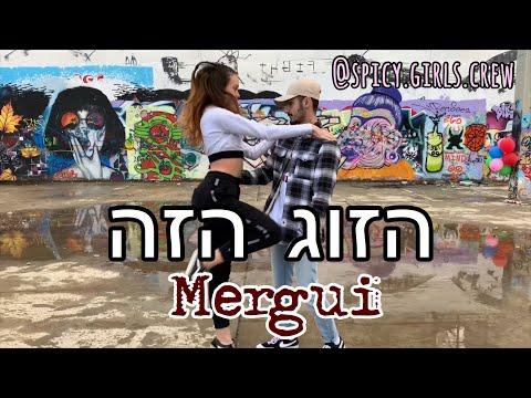 Mergui - הזוג הזה | @spicy.girls.crew