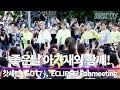 Gambar cover 갓세븐GOT7, 즐거운 'ECLIPSE' Fanmeeting - RNX TV