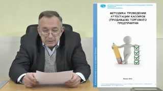 Авторские методики по подготовке кассиров и по подготовке руководителя к различным проектам