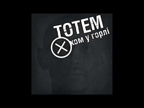 Тотем – Ком у горлі [2011] Full Album, HQ ✓