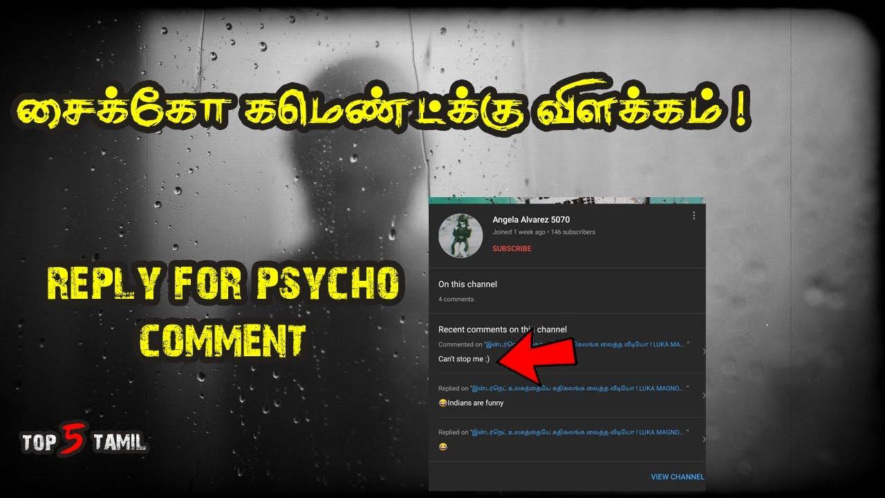 எப்படி அவன் நம்ம சேனல் கண்டுபுடிச்சான்? Reply To That Comment | Top 5 Tamil