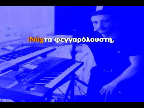 ΝΥΧΤΑ ΞΕΛΟΓΙΑΣΤΡΑ - Βασίλης Καρράς (Karaoke Version + Lyrics) By Chris Sitaridis