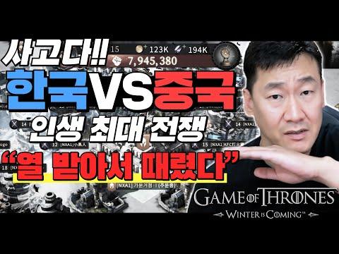 [난닝구] 왕좌의게임: 윈터이즈커밍 ※사고다!!!※ 『한국VS중국』 인생 최대 전쟁💥 열받아서 때렸다!!!  | Game of Thrones 权力的游戏 凛冬将至