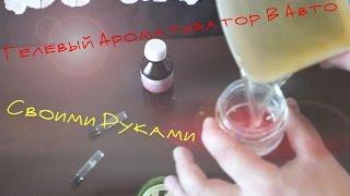видео Как сделать ароматизатор своими руками