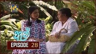 Anne Episode 28 |  ඈන් ... Thumbnail