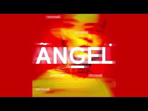Аудио: Звонкий - Angel thumbnail