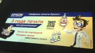 Принтер Epson L222 | Обзор экономного струйного принтера