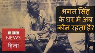 Who Is Living In Bhagat Singh's Home In Pakistan? (BBC Hindi)