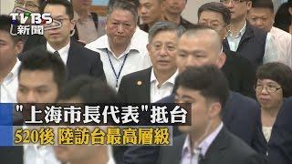 【TVBS】「上海市長代表」抵台 520後陸訪台最高層級