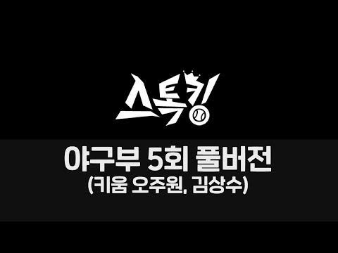 스톡킹 야구부 EP05 '풀버전' (키움 오주원 & 김상수)