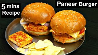 ५ मिनट में चटपटा पनीर बर्गर बिना टिक्की के | Instant Paneer Burger | Veg Burger | KabitasKitchen