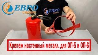 Крепеж настенный для огнетушителей ОП-5 и ОП-6 (ЕВРОСЕРВИС)