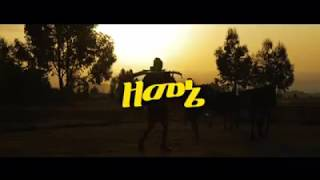 Download Ethiopia -- A Million Abera Amharic film: Zemené (ዘመኔ) – Trailer Mp3