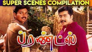 Friends movie  compilation | vijay | suriya | Vadivelu
