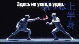 """Юки Ота представляет  """"Фехтование с удовольствием""""."""