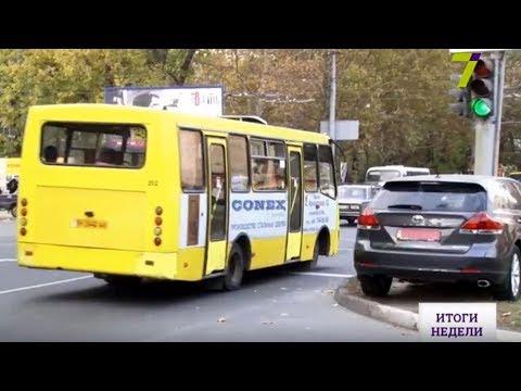 Транспортный конфликт в Одессе: проезд за 7 грн и «захват» маршрутов